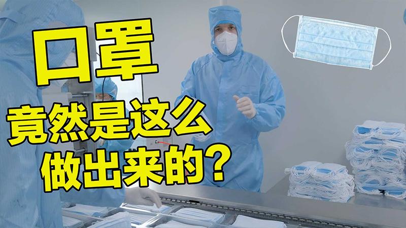 英国小哥哥揭密中国口罩生产过程